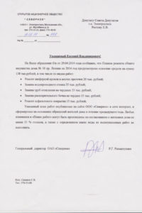 Ответ от ОАО «Северное»