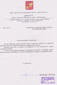 Депутатский запрос