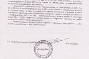 Ответ жителям_пр-т Ленина, д.12