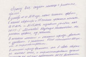 Письмо от жителей_пр-т Ленина, д.12a