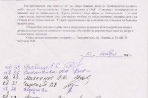 Обращение жителей_Ленина_18