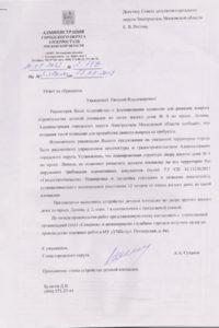 Ответ на депутатский запрос