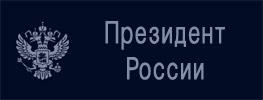 prezident_