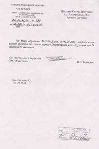 Ответ жителям от ОАО «Северное